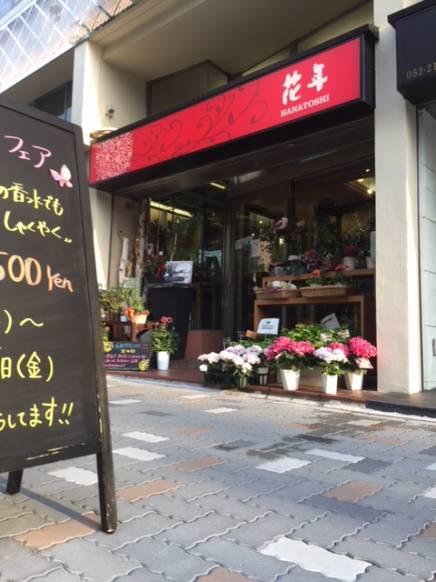 「花年」 (愛知県名古屋市中区)の花屋店舗写真1